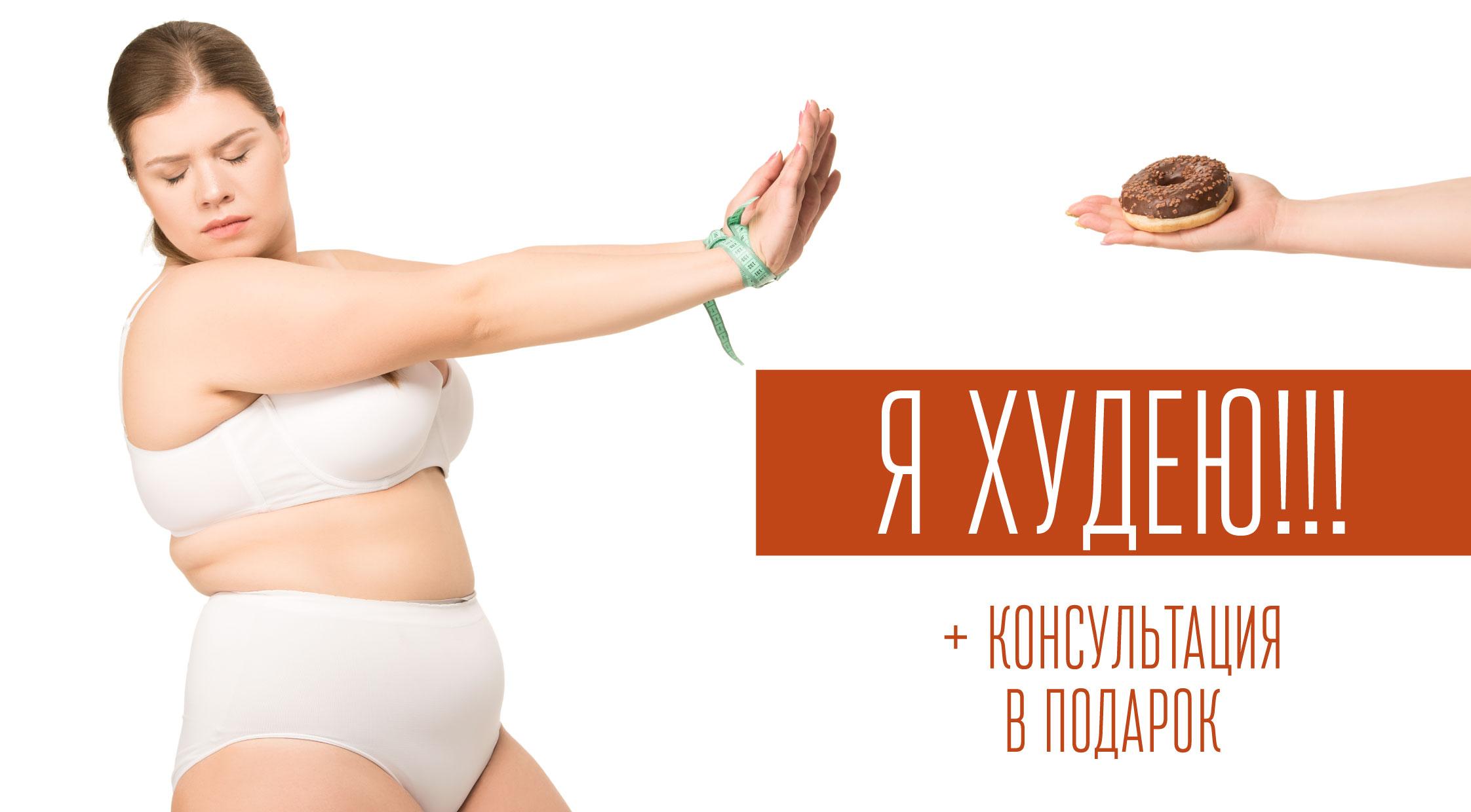 Видео Реклама Похудения.