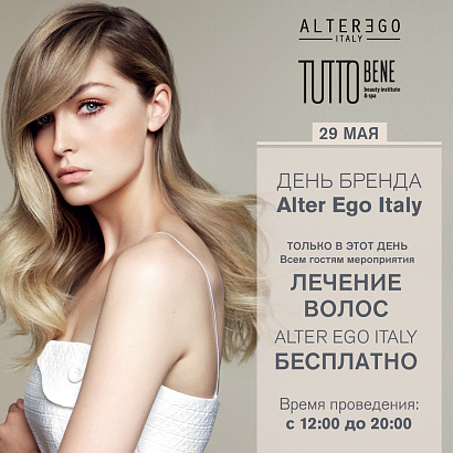 BEAUTY ДЕНЬ: Alter Ego & TUTTO bene